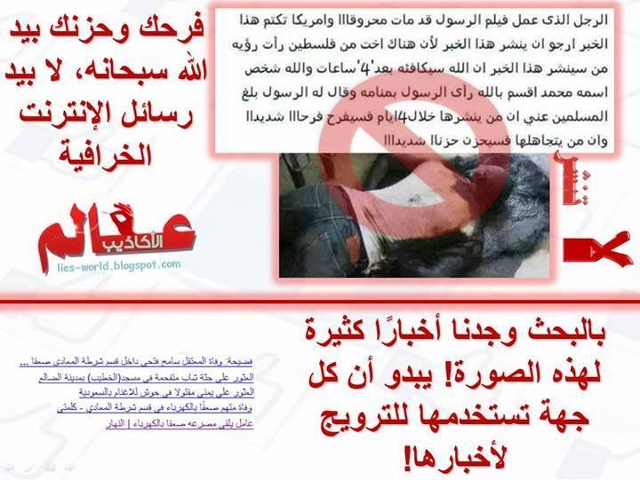هل صحيح أن صاحب الفيلم المسيء قد مات محروق ا عالم الأكاذيب Blog Posts Blog Post