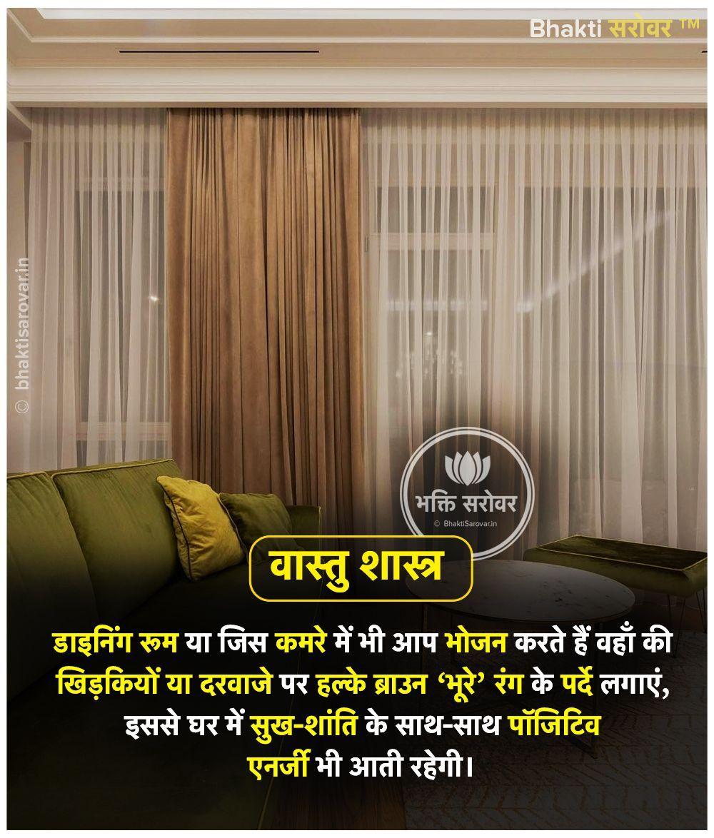 Pin on Vastu Tips in Hindi Vaastu Shastra