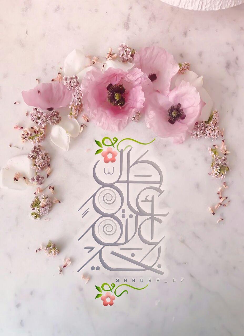 عيد سعيد Eid Greetings Eid Cards Eid Gifts