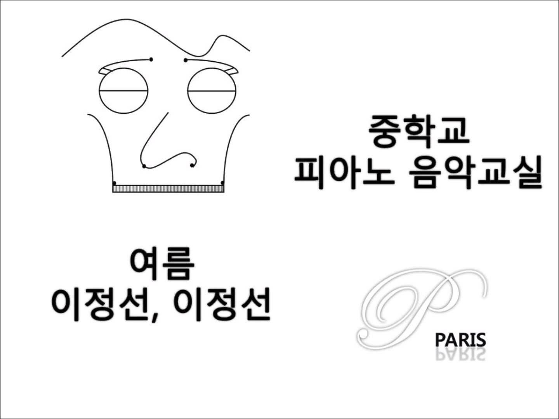 [중학교 음악 교과서] Summer, 이정선, 이정선 - [Middle school textbook] 여름