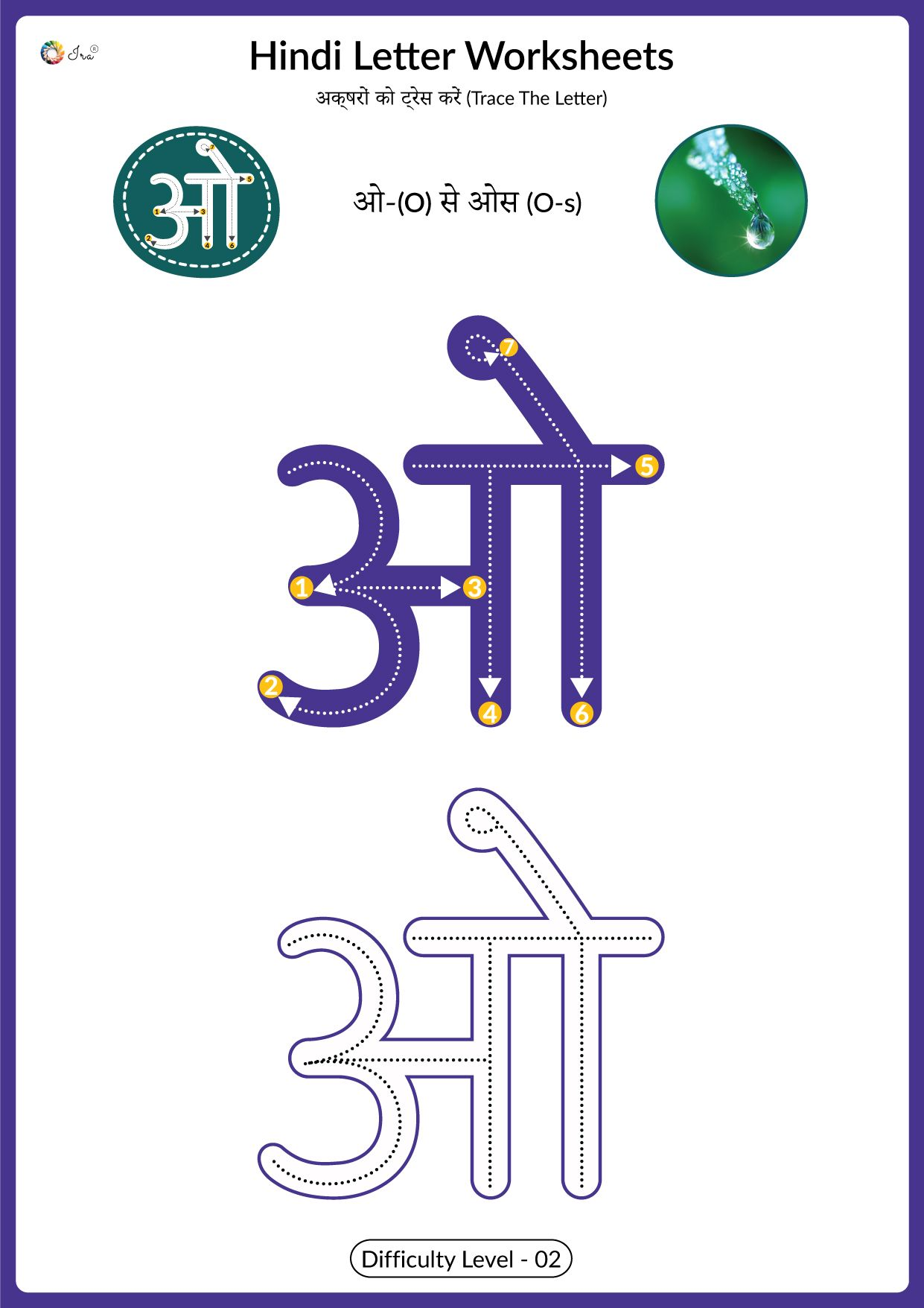 Hindi Letters Worksheet