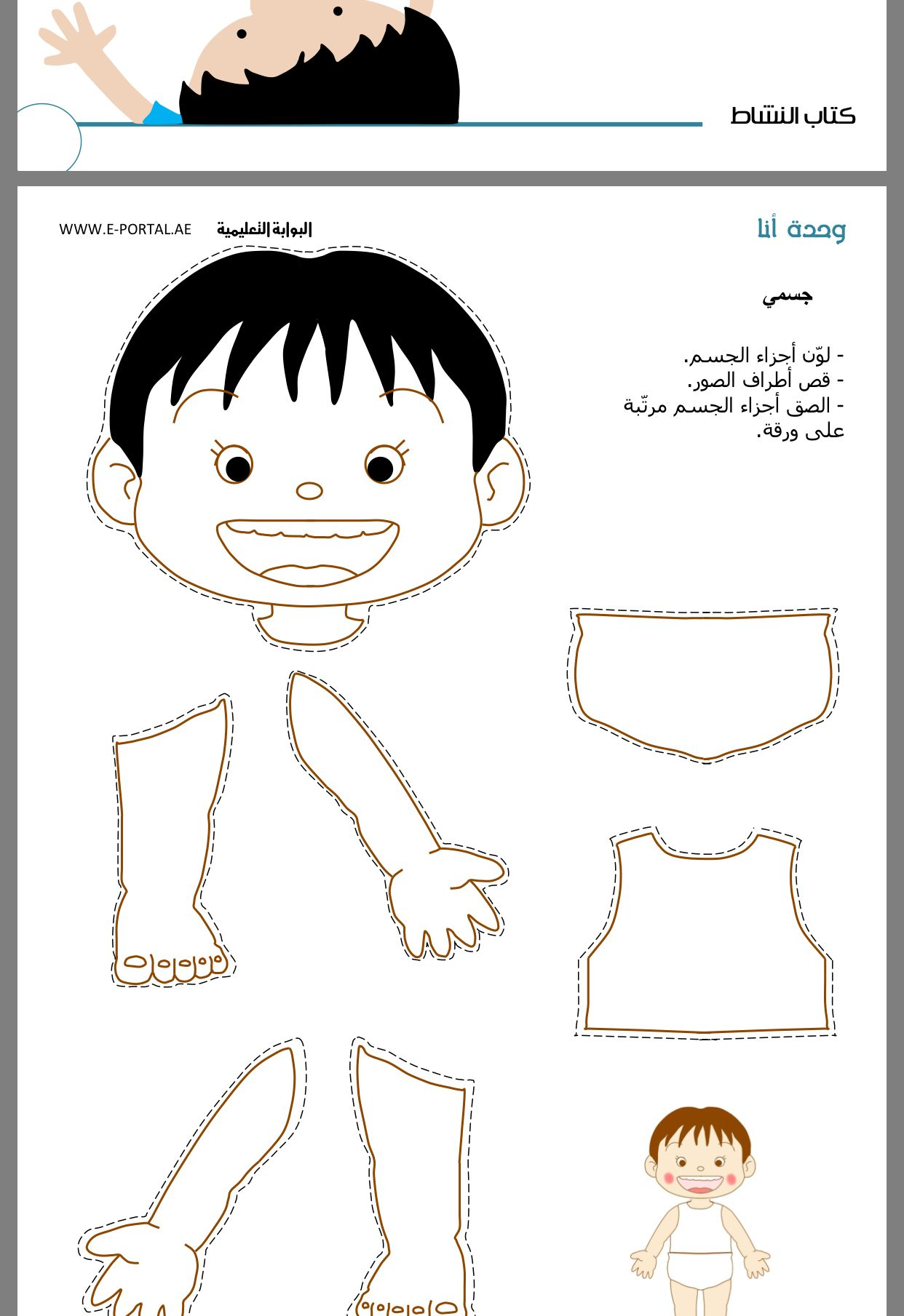 Pin By Mona Ahmed On Arabic Worksheets With Images