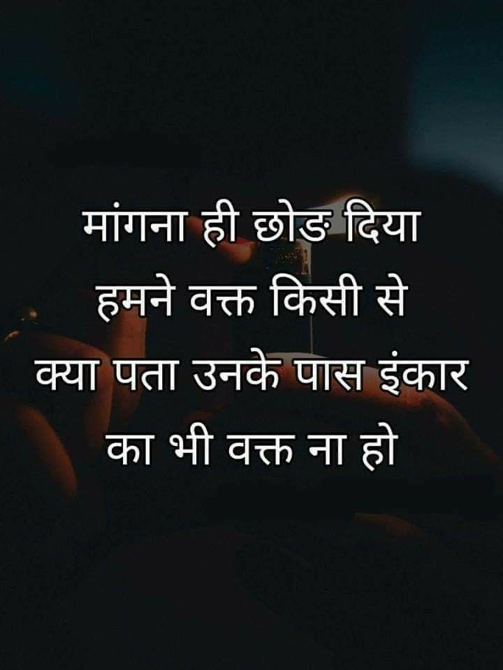 Pin By Rajesh Kumar On Rajesh Nanda Hindi Quotes Images Zindagi Quotes Gulzar Quotes