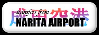 Transfers from Narita Airport - Nagano Snow Shuttle