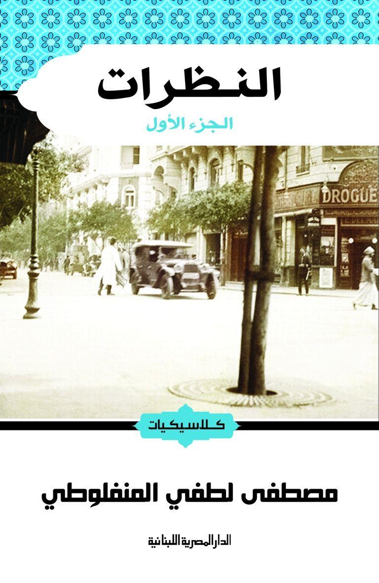 النظرات 3 جزء مصطفى لطفي المنفلوطي الدار المصرية اللبنانية