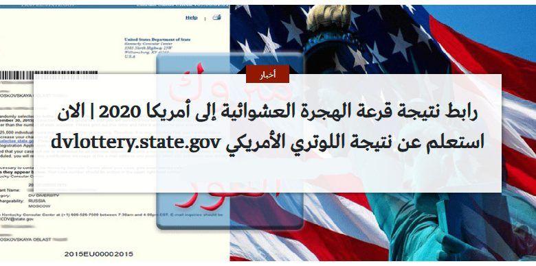 رابط نتيجة قرعة الهجرة العشوائية إلى أمريكا 2020 Governor