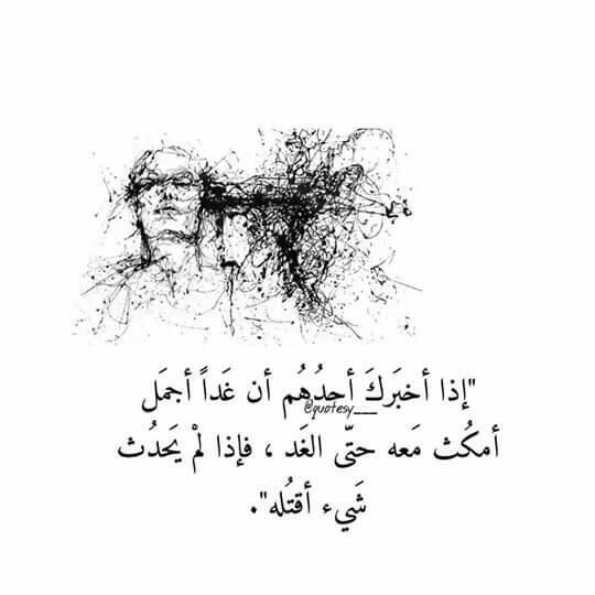Pin By Eng Ebaa On Arabic Quotes Arabic Words Arabic Quotes Words