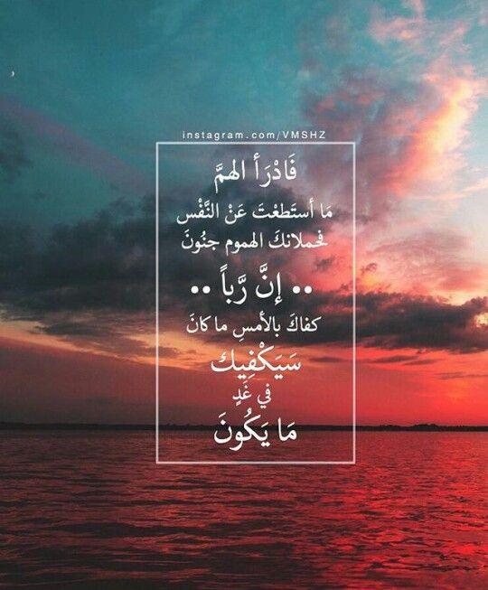 Pin By Salma Salma On نعمة الإسلام Islamic Quotes Instagram Positive Life