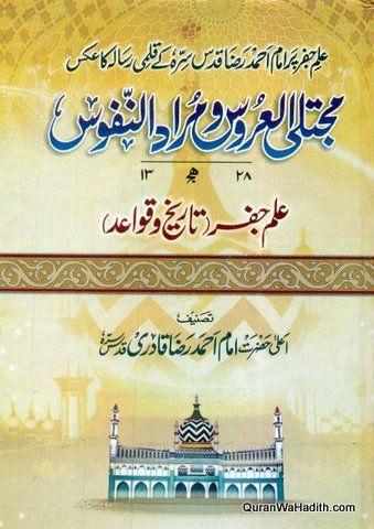 Tibb4alltibb books ilamic books aqwal aqwal hazrat ali ra