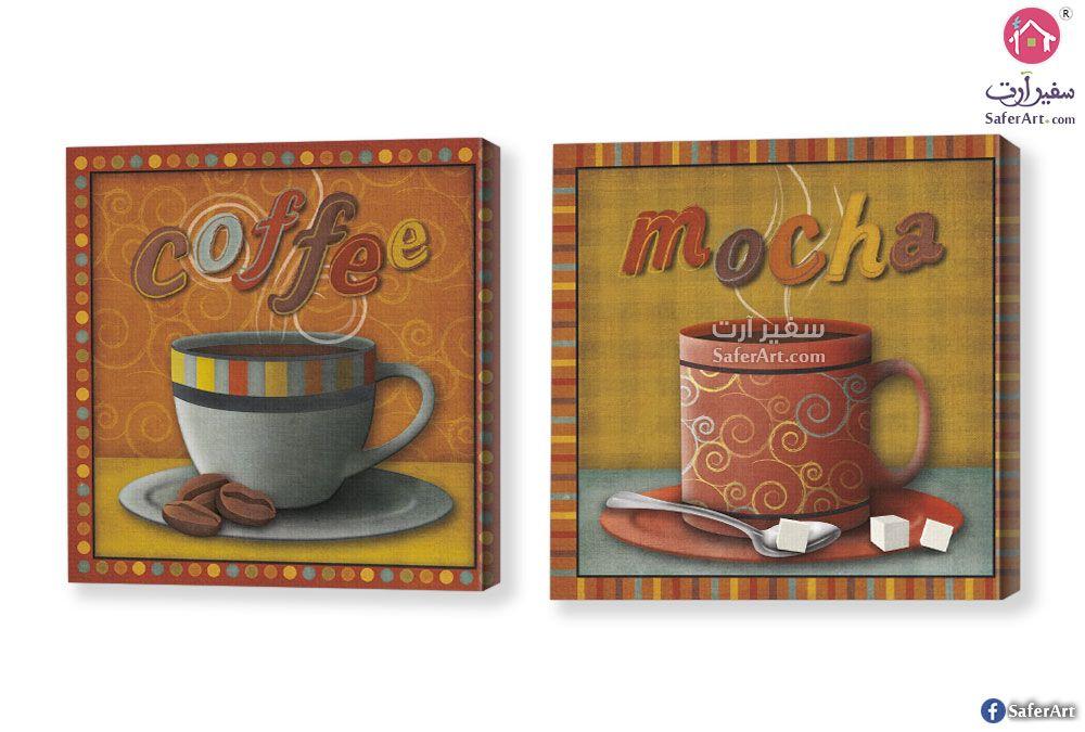 لوحه فنجان قهوه سفير ارت للديكور Coffee Art Glassware Mugs