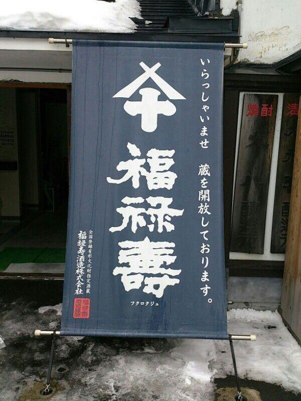 県 五城目 町 秋田 【小倉温泉】アクセス・営業時間・料金情報