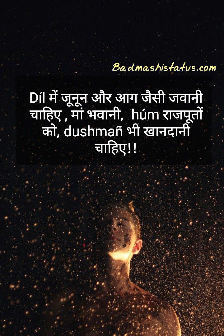 Attitude status for boys in hindi. Attitude Shayari ...
