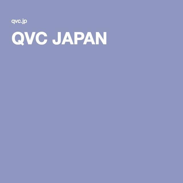 Jp の qvc 表 今日 番組 QVCテレビショッピング番組表や今日の商品と人気ナビゲーターやモデルブログ│Chotto