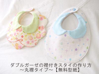 スタイ 手作り 赤ちゃん スタイ型紙/無料ダウンロード17選|手作りでもおしゃれに|きになるきにする