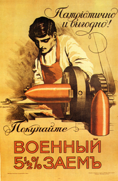 freedom loan VINTAGE POSTER Petr D Buchkin Russia Soviet Union 1917 24X36 new