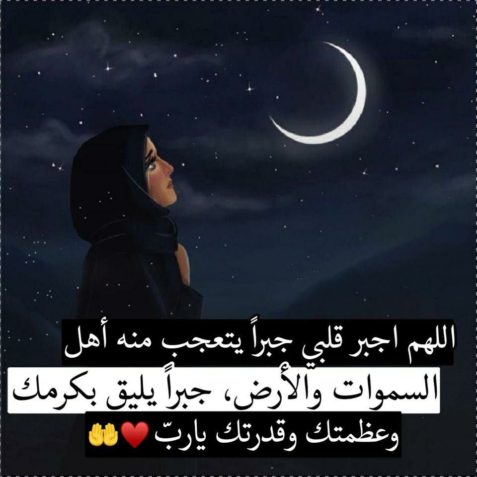 Pin By Ashna Aso On Quotes Life Dua Islamic Quotes Life Quotes Love Quotes
