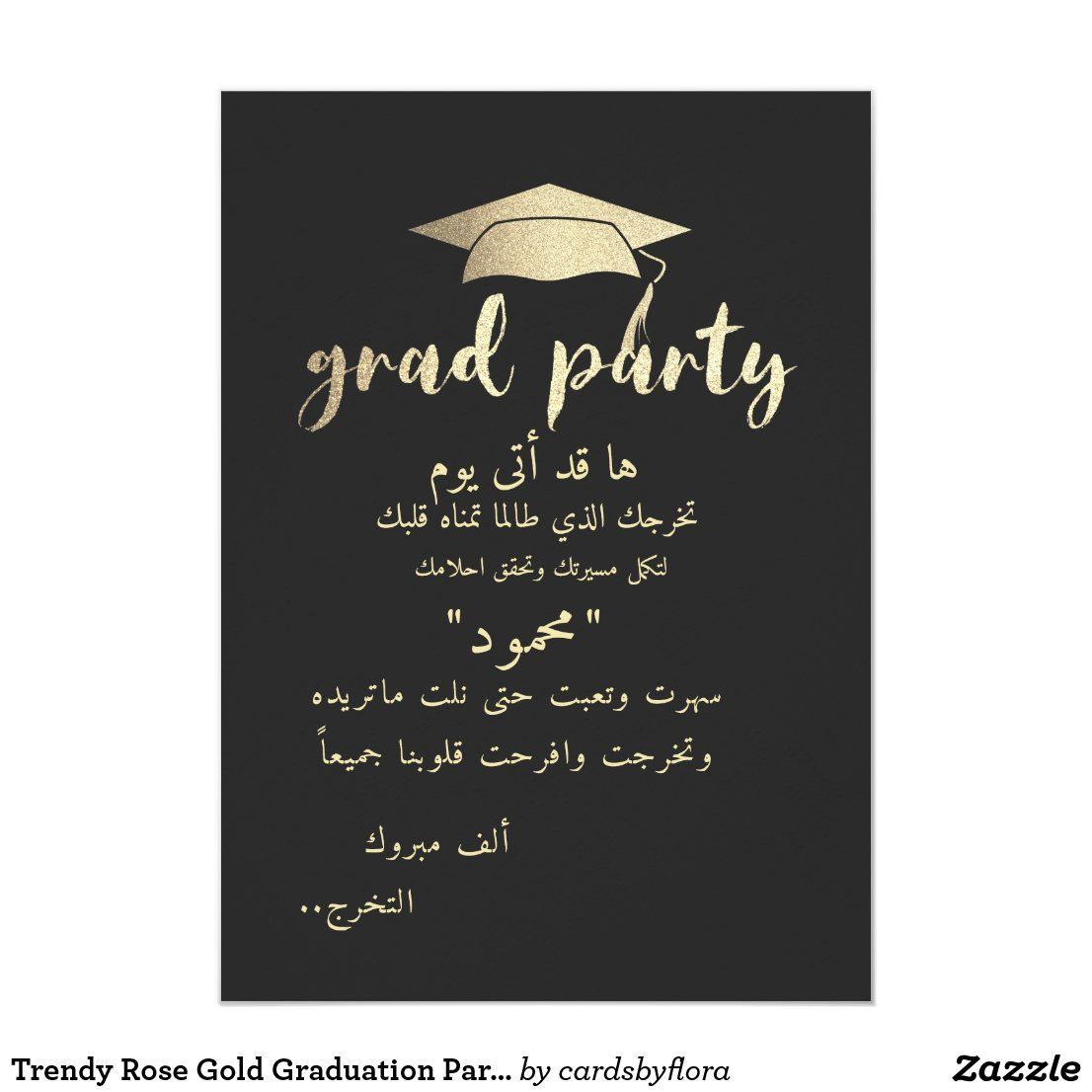 Trendy Rose Gold Graduation Party Photo Invitation Colorful Stationery Graduation Art Gold Graduation Party