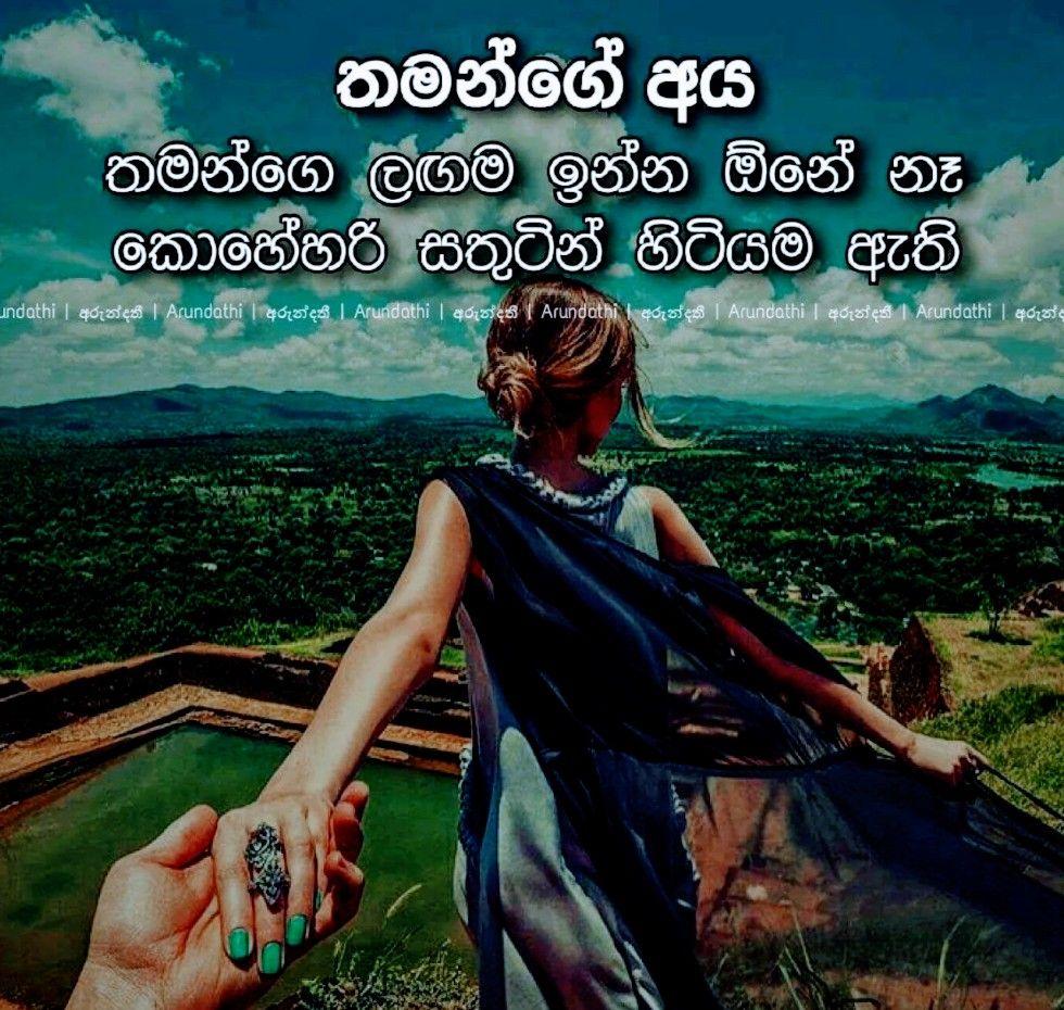 Pin on Sinhala quotes