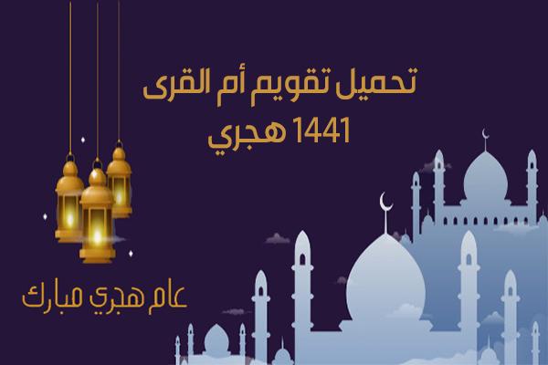 تحميل تقويم أم القرى 1441 الهجري رابط مباشر تقويم العام الجديد للأندرويد تقويم Umm Al Qura Calendar Islamic Calendar Poster