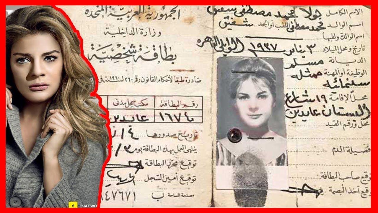 20 صورة شخصية لنادية لطفي بعيد عن الاضواء وعلاقاتها مع سعاد حسنى وعب Youtube Books