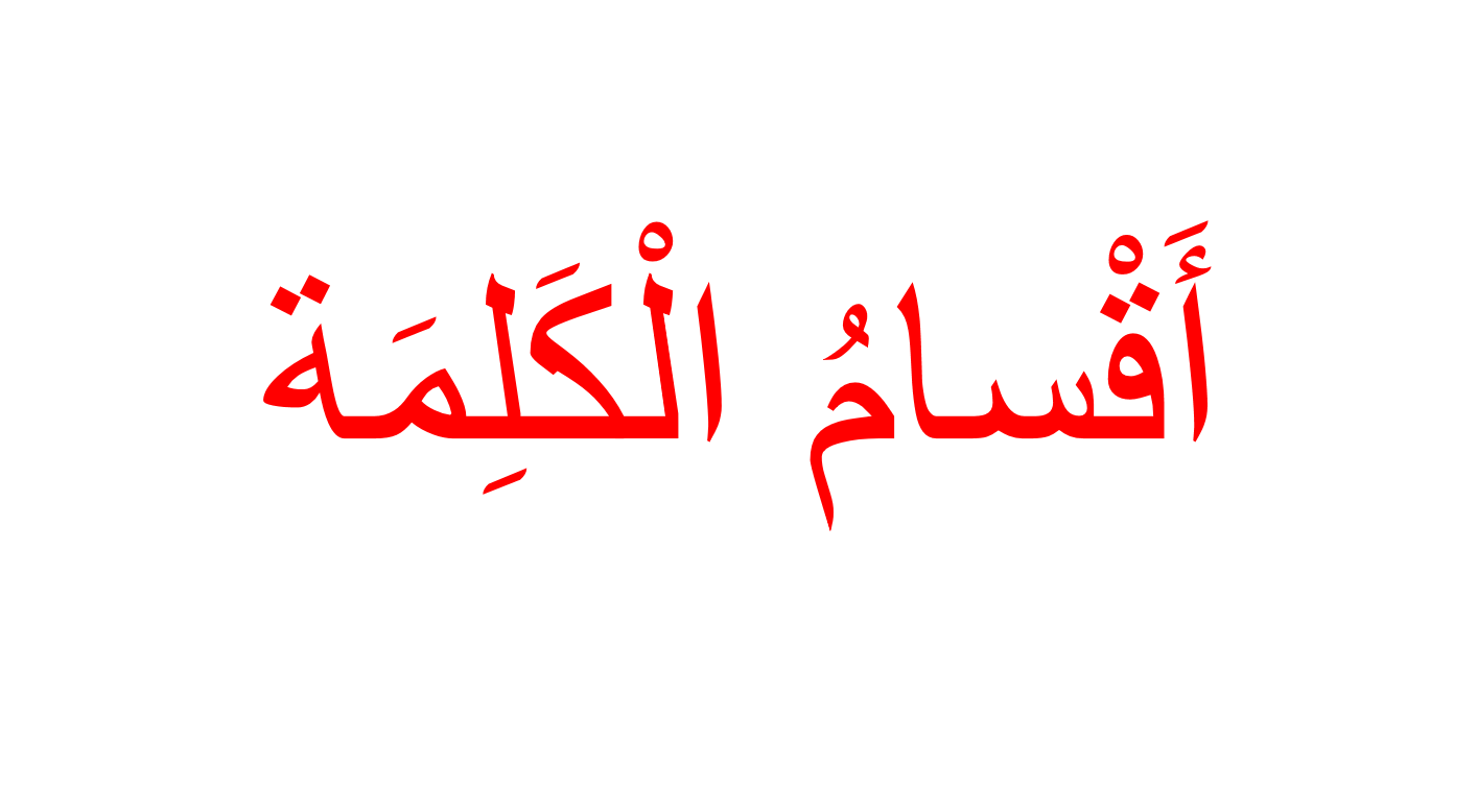 بوربوينت شرح درس اقسام الكلمة للصف الرابع مادة اللغة العربية Arabic Calligraphy Calligraphy