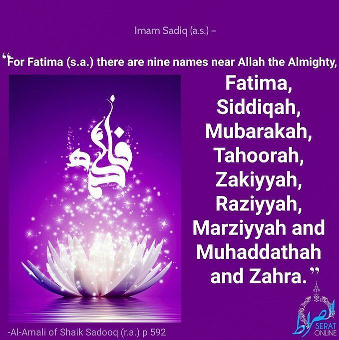 For #Fatima (s a ) there are nine names near Allah the