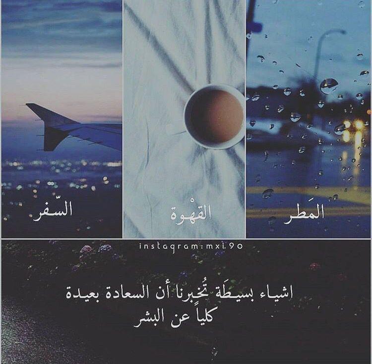 السعادة ليست بحاجة الى بشر فقط مطر قهوة وسفر Happy Moments Life Photo Poster