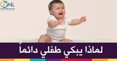 قد يكون بكائ الطفل بسبب تعرضة لأى أذى لكن الطفل الهادئ اللطيف قد يكون مريض او غير طبيعي فتعرفي على اساب بكاء طفلك لتفرقي ب Childrens Health Baby Face Childrens