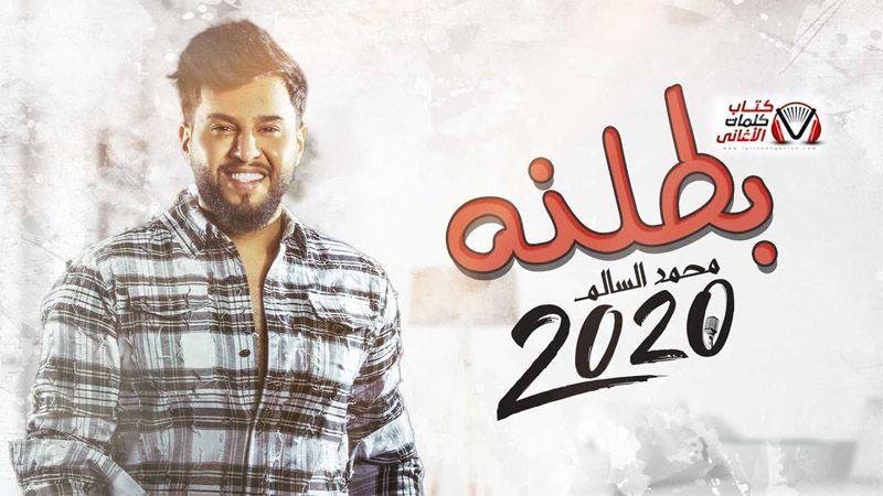 كلمات اغنية بطلنه محمد السالم Hipster Style