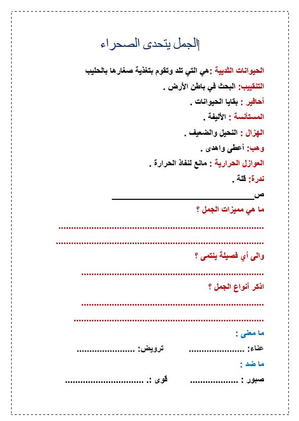 اوراق عمل درس الجمل يتحدى الصحراء للصف الرابع مادة اللغة العربية