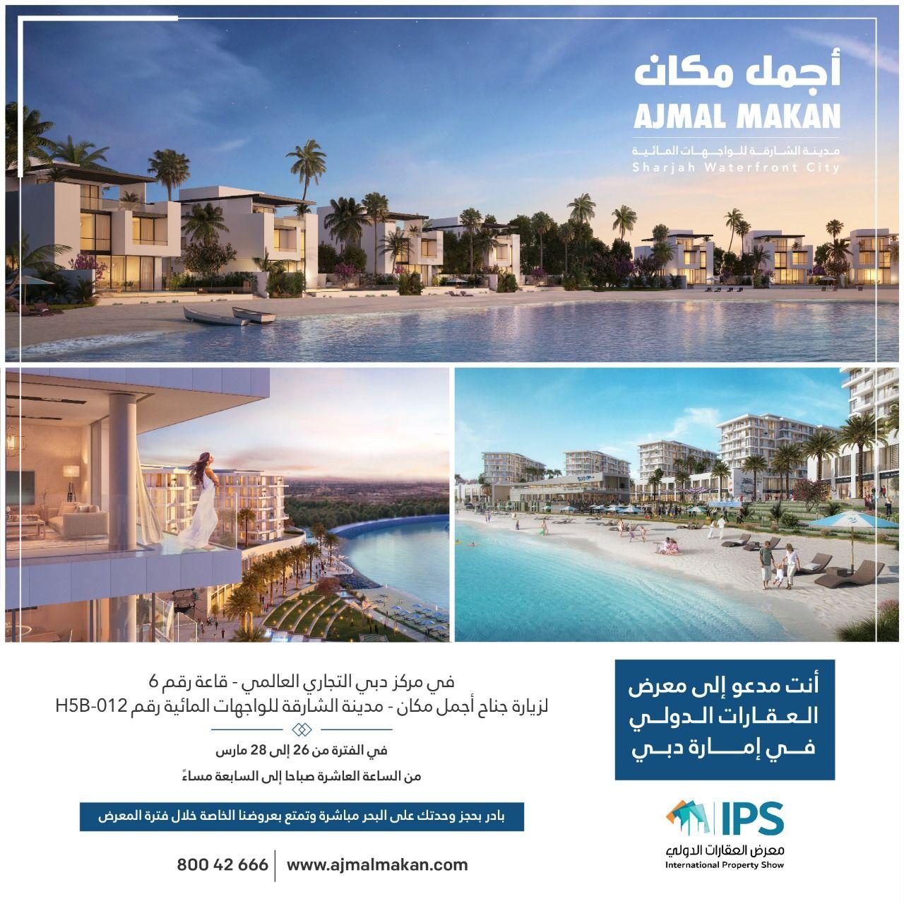 نت مدعو إلى معرض العقارات الدولي دبي ضمن مركز دبي التجاري العالمي لزيارة جناح أجمل مكان مدينة الشارقة للواجهات المائية رقم H5b Dubai World City Sharjah