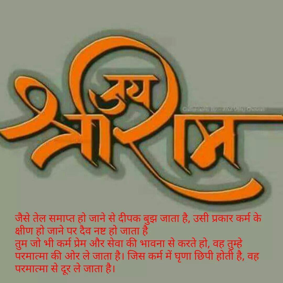 Thought Of The Day Jai Shri Ram Jai Bajrangbali Inspriational Quotes Life Quotes Bajrangbali