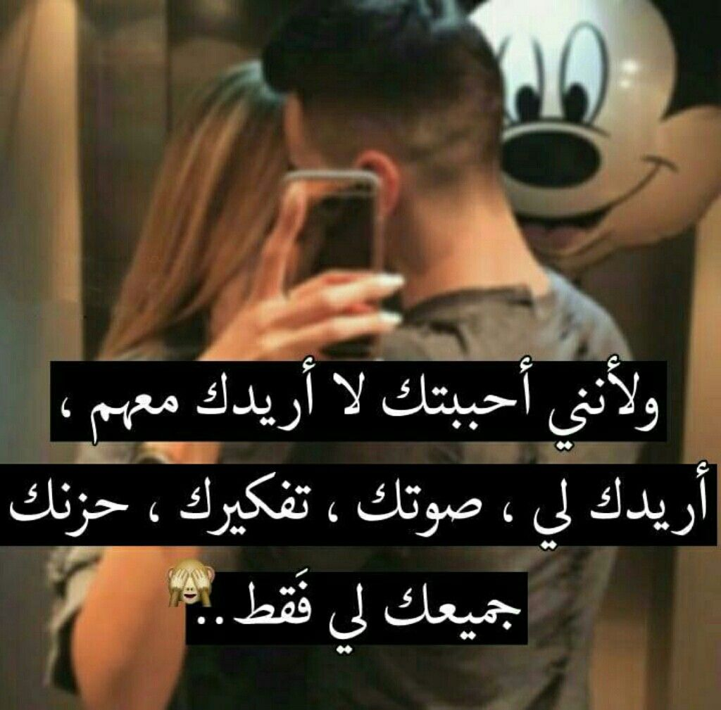 يا ليتك تعرف Love Words Arabic Love Quotes Beautiful Arabic Words