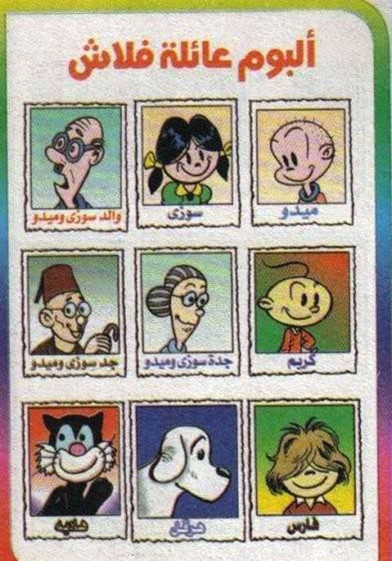 بالصور 20 ذكرى من أيام الطفولة لجيل الثمانينات والتسعينات صفحات الفيسبوك تتبارى فى نشر ذكريات الزمن الجميل من أ Childhood Memories Childhood My Childhood