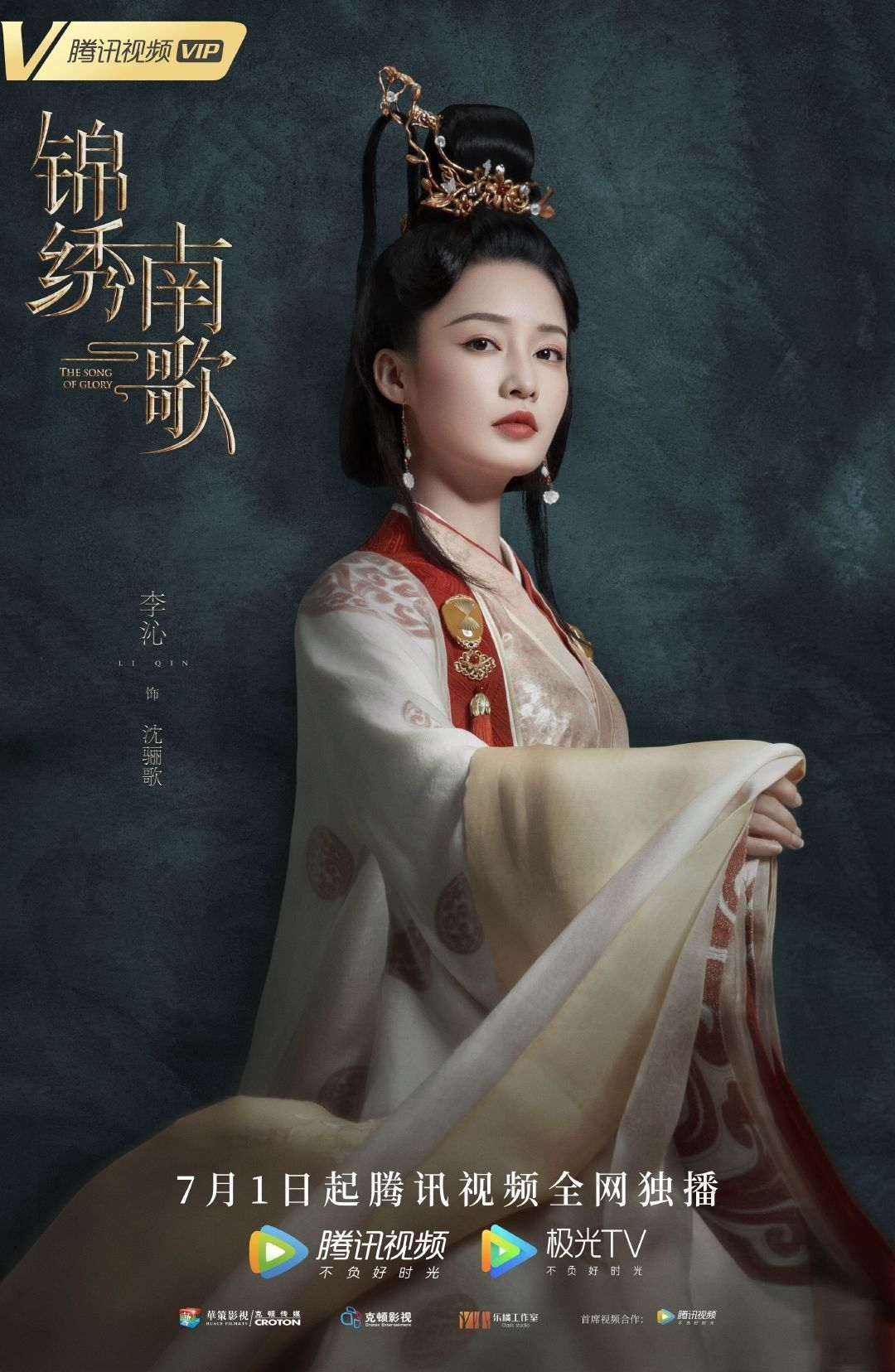 The Song of Glory in 2020   Princess weiyoung, Songs, Chinese actress