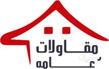 مقاولات وترميمات عامه شركه الياسمين 0500448223 Gaming Logos Logos Atari Logo