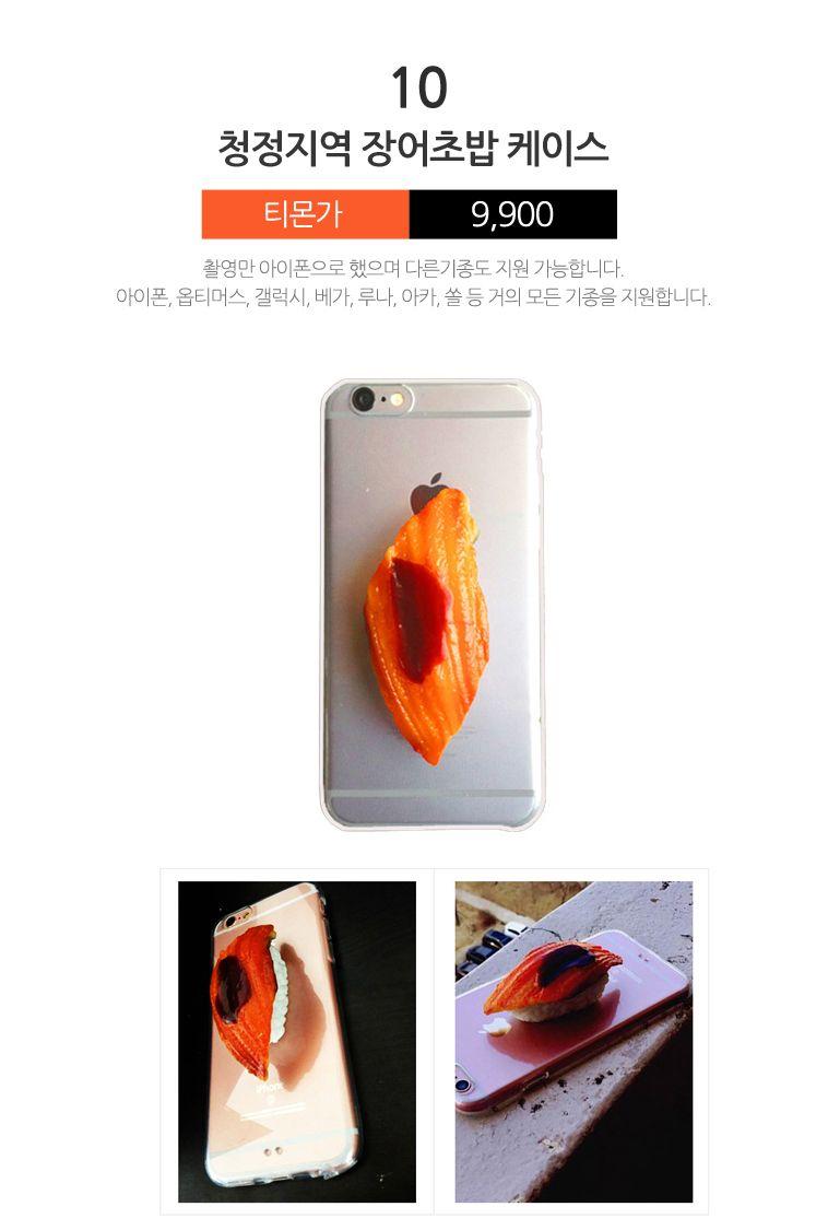 장어초밥 케이스. 아이폰 케이스