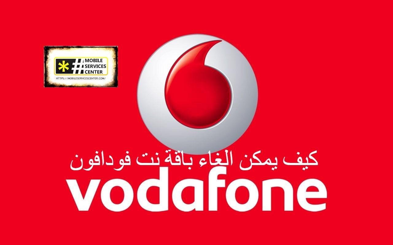 الغاء باقة نت فودافون Company Logo Vodafone Logo Tech Company Logos