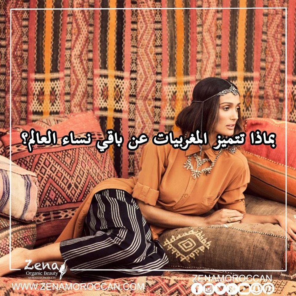 حمام المغربي Organic Beauty Natural Cosmetics Beauty