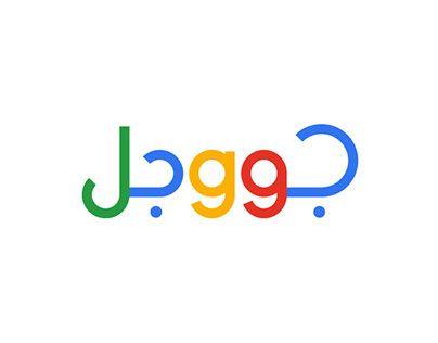 Famous Logos In Arabic Translation Facebook Twitter Google