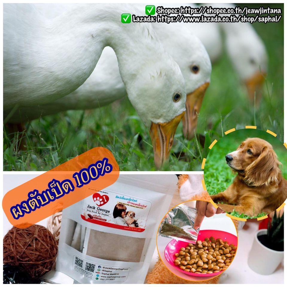 ทำจากต บเป ดค ณภาพ Produced From Quality Duck Liver ขนมส น ข แมว หมา