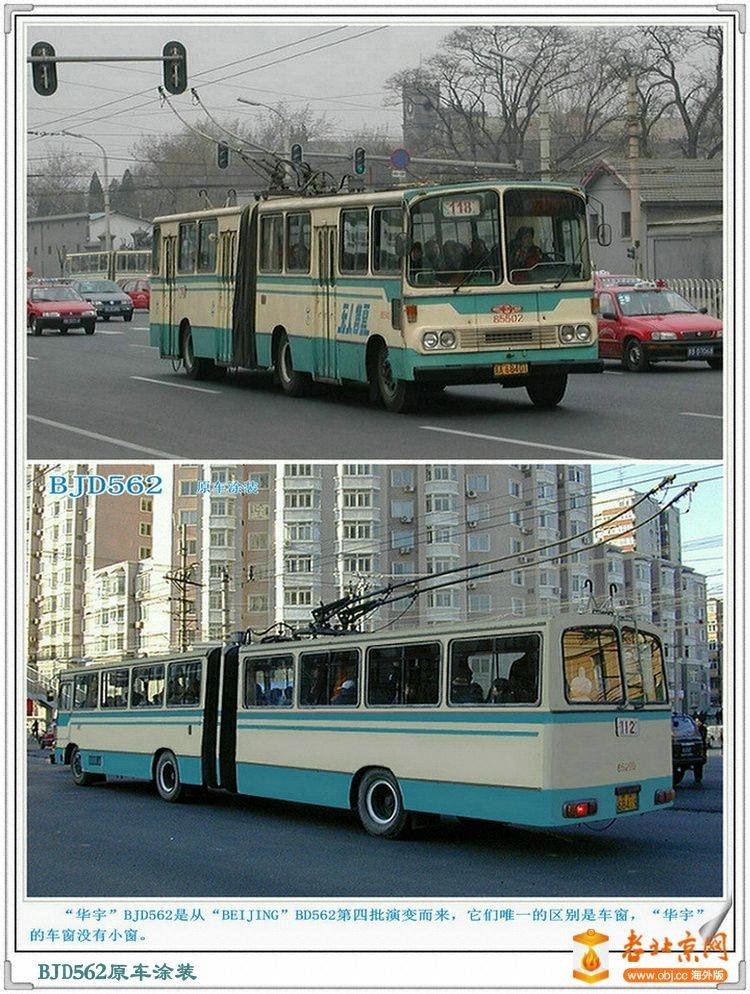 公交车型 九 北京华宇无轨电车 串起每一刻 服务器里的北京 老北京网 By Old Beijing In 2021 I 8 Power Bus