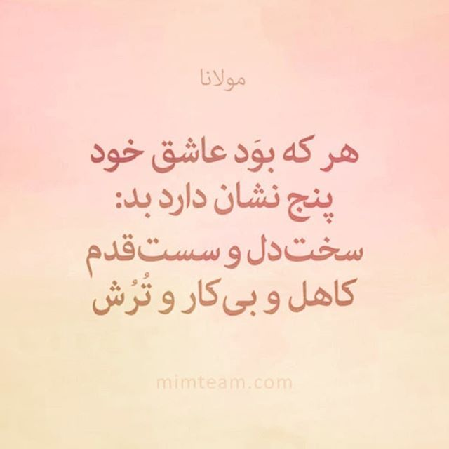 مولانا مولانا مولوي مولوی Rumi Persian Quotes Cool Words Persian Poetry