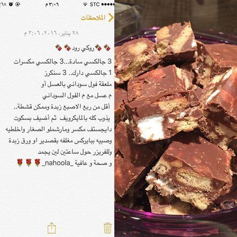 نهلاء Nahoola Instagram Photos And Videos Food Arabic Food Paper Crafts Diy Kids
