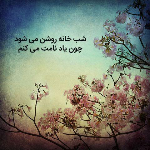 شعر عاشقانه مولانا زیباترین اشعار غزل ها و رباعایات مولانا درباره عشق Rumi Love Embroidery And Stitching Love Poems