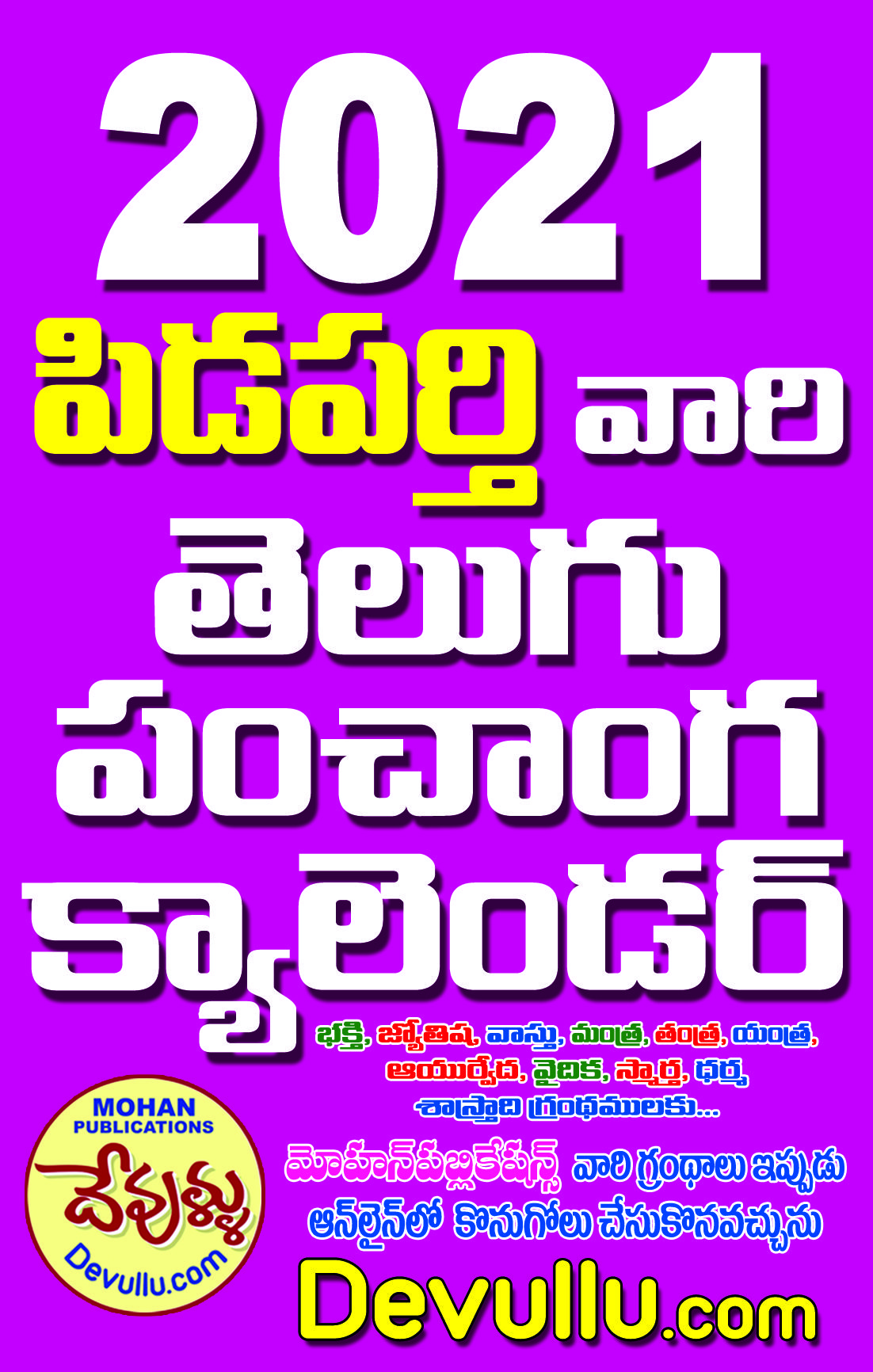 Telugu Calendar 2022 February.