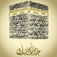 عيد اضحى مبارك Arabic Calligraphy Art Islamic Art Calligraphy Islamic Art