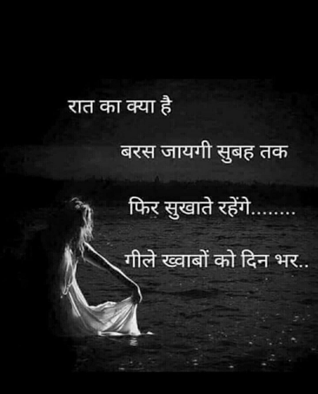 Pin by vijay on Angels   Hindi quotes, People quotes, Hindi