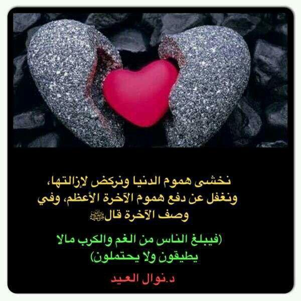 هموم الدنيا Arabic Quotes Quotes Arabic