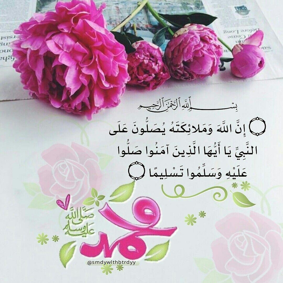 ليلة الج معة صل وا على النبي محم د ﷺ وأكثروا الوتر الاستغفار بالإسحار English Writing Allah